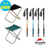 Naturehike L012超輕量便攜式收納鋁合金折疊椅 釣魚椅+長手把6061鋁合金三節外鎖登山杖 附杖尖保護套