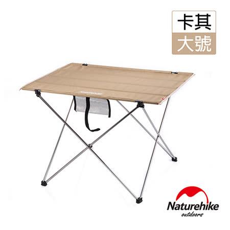 Naturehike  戶外折疊桌大號