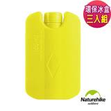 【Naturehike】迷你環保冰盒冰磚 3入組 (黃色)