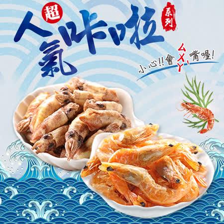 愛上新鮮 卡拉小卷/脆蝦任選12包