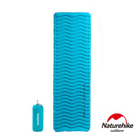 Naturehike FC-09  輕量波紋折疊式收納充氣睡墊