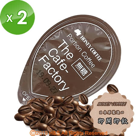 Honey Coffee 濃縮無糖咖啡球2包