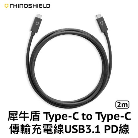 犀牛盾 USB 3.1 Type C to Type C 傳輸充電線
