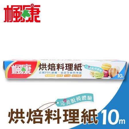 楓康 烘焙料理紙10m(3入組)