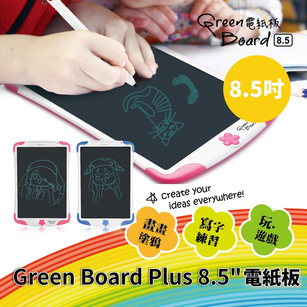 《 2入團購組》 Green Board Plus 8.5吋 電紙板 粗筆畫 電子紙手寫板 (畫畫塗鴉、練習寫字、玩遊戲)