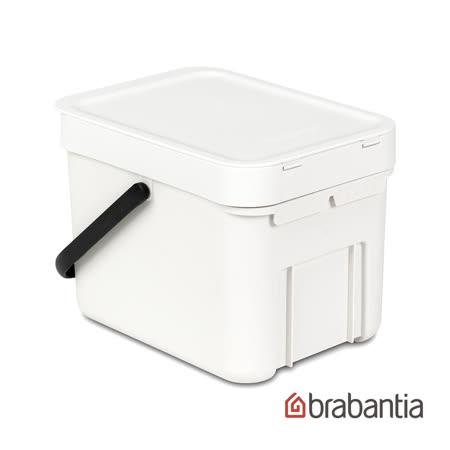 荷蘭Brabantia 多功能餐廚置物桶6L