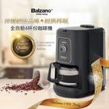 Balzano 全自動磨豆咖啡機 (四杯份) BZ-CM1061