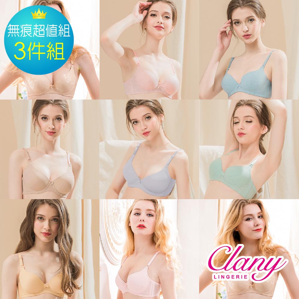 Clany 可蘭霓 無痕超值台灣製舒適內衣 B-D 內衣 3件組