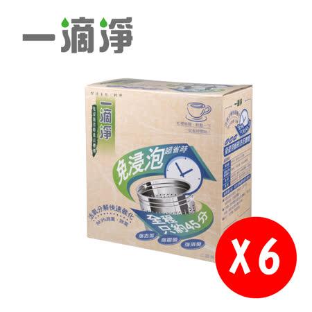 一滴淨 免浸泡洗衣槽劑6盒組