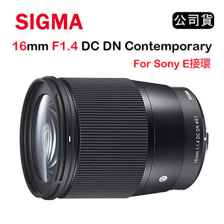 SIGMA 16mm F1.4  for SONY E接環