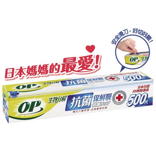 ★買一送一★OP 生物抗菌保鮮膜(500尺)