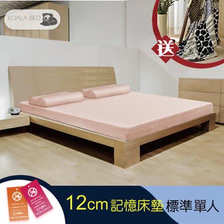 Koala Bed大和竹炭 12cm記憶床墊-單人