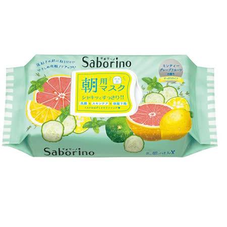 Saborino早安面膜32枚入(清爽型)