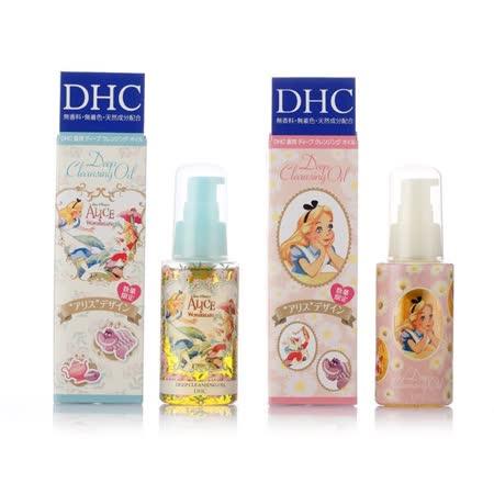 DHC卸妝油70mL