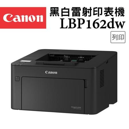 Canon imageCLASS LBP162dw黑白雷射