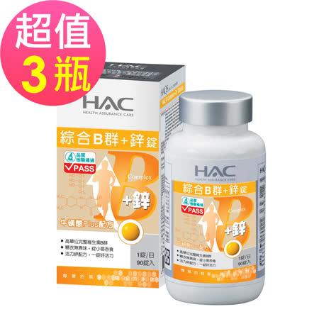 【永信HAC】 綜合B群+鋅錠x3瓶