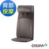 OSIM OS-260 uJolly 背樂樂 灰色