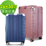 【LETTi】紳士密令 26+30吋防爆拉鏈可加大行李箱(多色任選)