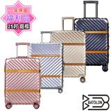 【福利品 25吋 】幸福旅程TSA海關鎖PC鋁框箱/行李箱/旅行箱