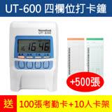【超值組】NEEDTEK 優利達 UT-600 四欄位優美打卡鐘 + 500張優美考勤卡