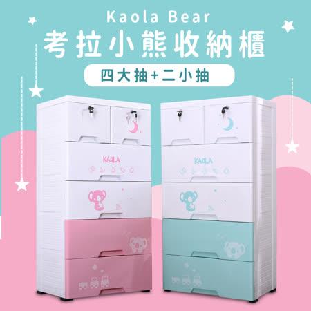 暖暖Bear 大容量五層多功能收納櫃