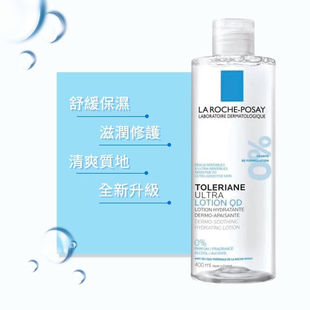 La Roche-Posay 理膚寶水 多容安舒緩保濕化妝水 400ml