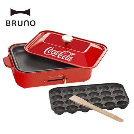 Coke x BRUNO多功能電烤盤組合