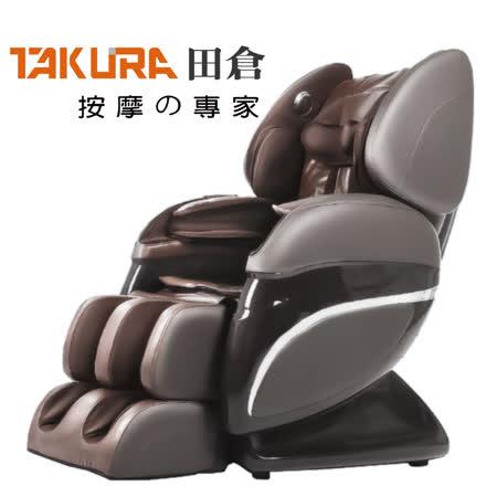 TAKURA 田倉全包覆 零重力臀感按摩椅