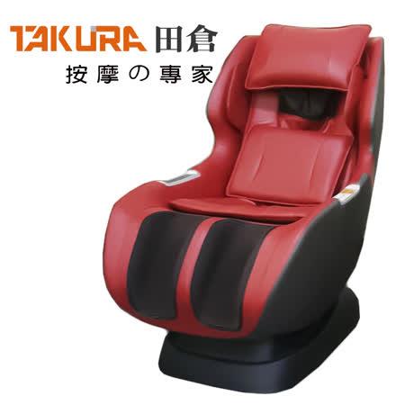 TAKURA 田倉  魔幻沙發按摩椅