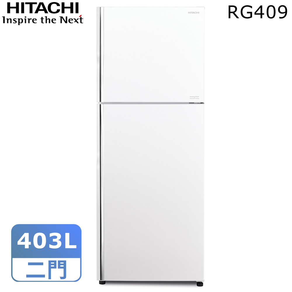 【HITACHI日立】403公升變頻琉璃兩門冰箱RG409 * 加送夢特嬌毛巾禮盒