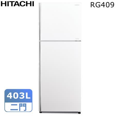 HITACHI 403L 變頻琉璃兩門冰箱RG409