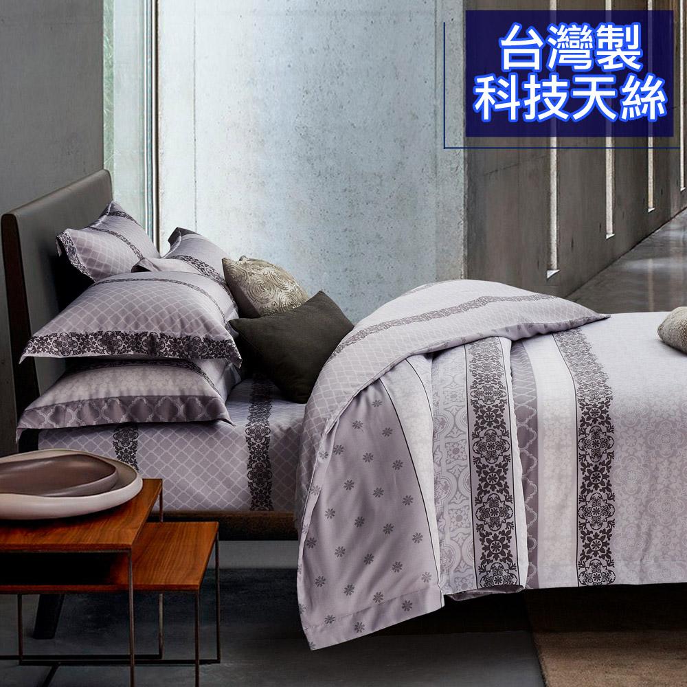 【eyah】MIT台灣製科技天絲5*6尺涼被-支墨