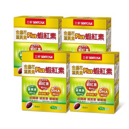三多金盞花葉黃素 蝦紅素軟膠囊2盒