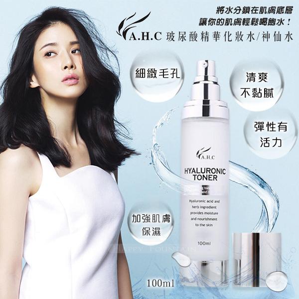 〔滿件折扣〕韓國 A.H.C B5 透明質酸 玻尿酸精華化妝水 神仙水 100ml~2入 518