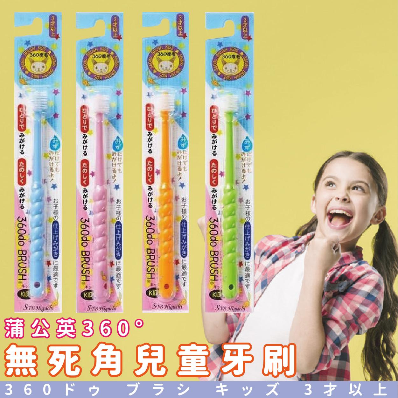 日本品牌【STB Higuchi】蒲公英360°無死角兒童牙刷