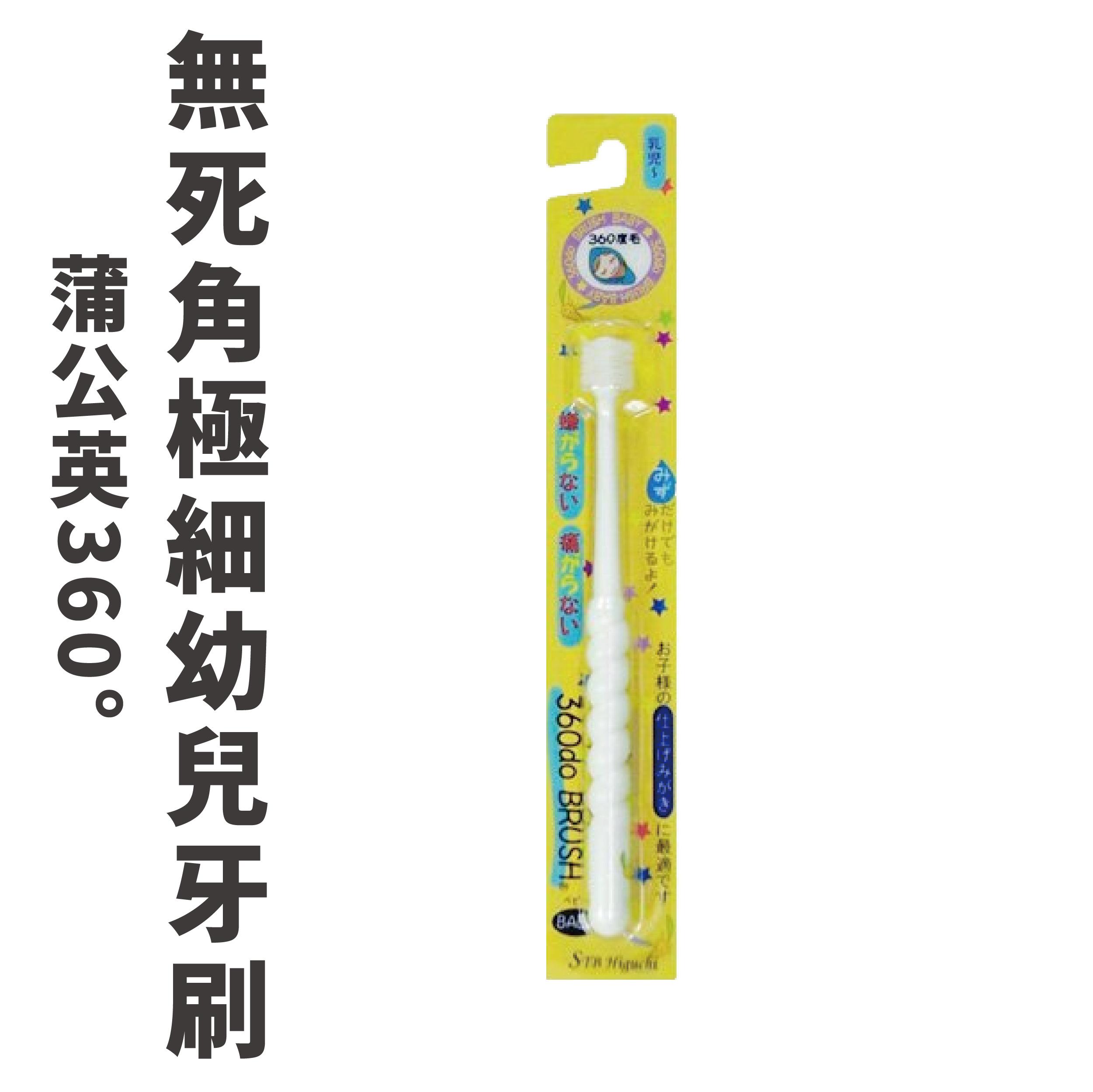 日本品牌【STB Higuchi】蒲公英360°無死角極細幼兒牙刷