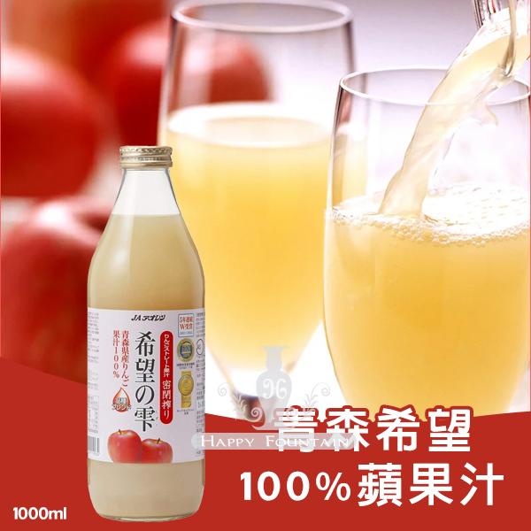 日本青森 希望100%蘋果汁 1000ml **限宅配**
