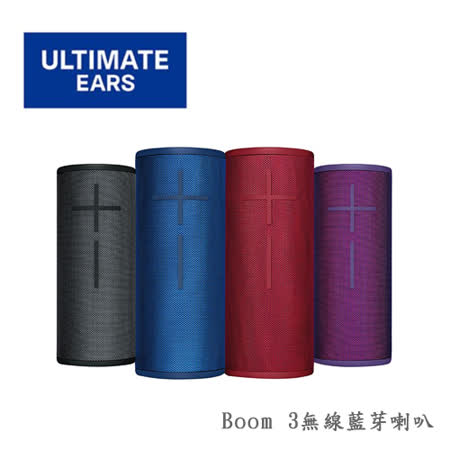 UE 羅技 Boom 3 藍牙喇叭