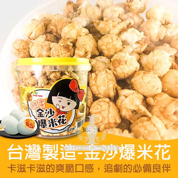 台灣製造 金沙爆米花 300g