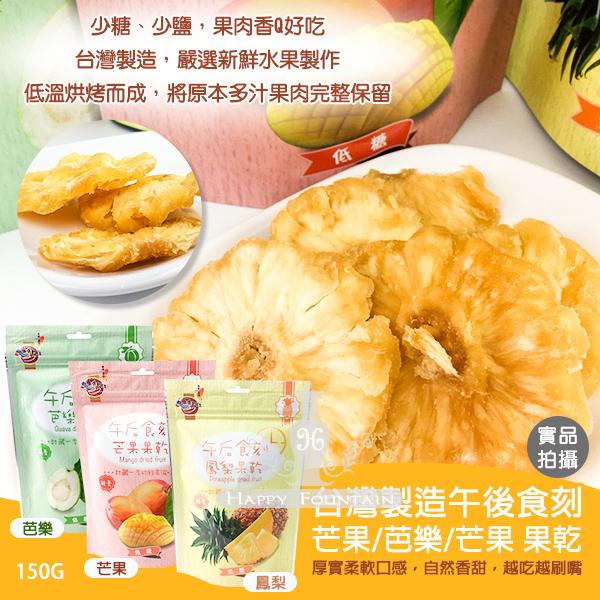 台灣製造 午後食刻 芒果/芭樂/芒果 果乾 150g