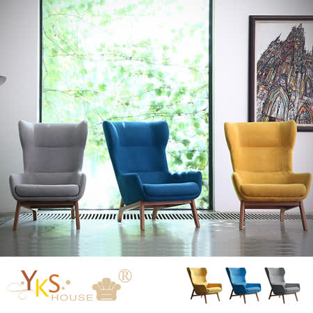 YKSHOUSE 喬村。沐光系列造型椅