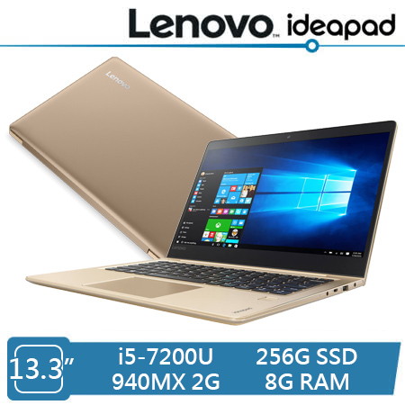 Lenovo ideapad 710S plus 80W30041TW (i5-7200U/940MX 2G獨顯/8G/256G SSD/13.3吋FHD IPS