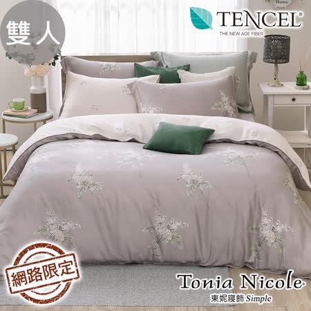 【Tonia Nicole 】100%萊賽爾天絲兩用被床