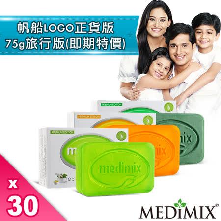 Medimix印度原廠美肌皂75gx30入