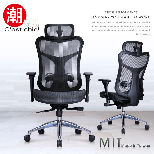 【C'est Chic】Balzac巴爾札克高背全網辦公椅-Made in Taiwan