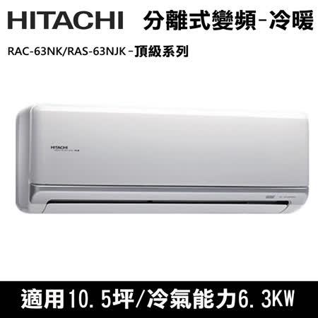 日立 10.5坪適用 變頻頂級型 分離式冷暖氣