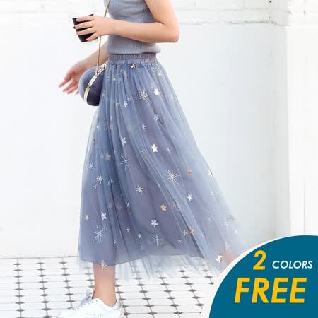 俏可時尚 韓系仙美星空亮片紗裙