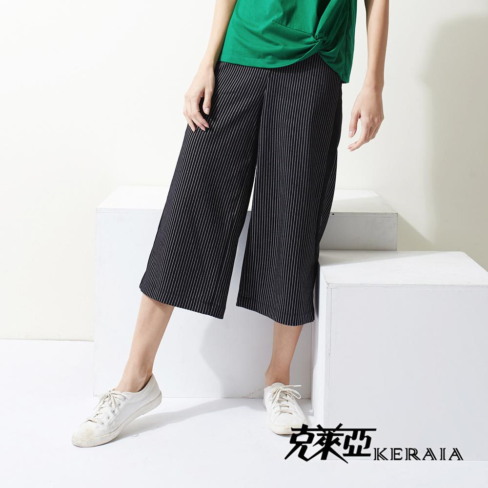 【KERAIA 克萊亞】俐落直條紋顯瘦寬褲