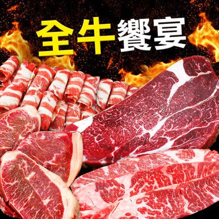 築地一番鮮 烤肉全牛饗宴4件組