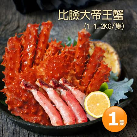 比臉大 智利帝王蟹1-1.2kg